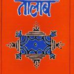 aaj-bhi-khare-hain-talaab