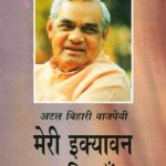 atal-bihari-poems-collection-meri-ekyawan-kavitayein