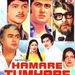 Anil Kapoor's Hindi Debut Hamare Tumhare