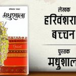 Harivansh Rai Bachchan Madhushala