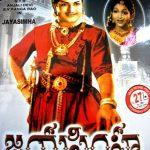 Jayasimha movie poster