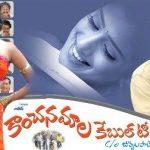 Kanchanamala Cable TV