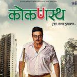 Kokanastha film poster
