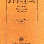 Mahatma Gandhi Book Hind Swaraj