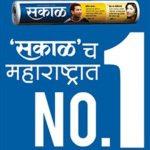 Sakal Newspaper