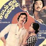 Sattam En Kaiyil film