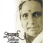 Shardabai Govindrao Pawar