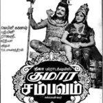 Sridedvi First Malayalam Film Kumara Sambhavam
