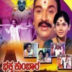 Sridevi First Kannada Film Bhakta Kumbara