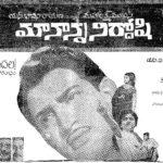 Sridevi First Telugu Film Maa Nanna Nirdoshi