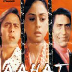 Aahat - Ek Ajeeb Kahani (1971) debut movie shriram lagoo