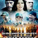 Akkad Bakkad Bombay Bo
