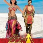 Anaganaga O Dheerudu Telugu Movie