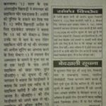 Anish Bhanwala In News