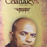 Chanakya (1990)