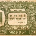 Currency Of Azad Hind