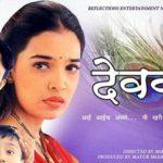 Devaki Movie