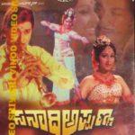 Jaya Prada Debut Kannada Film Sanaadi Appanna (1977)