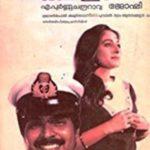 Jaya Prada Debut Malayalam Film Iniyum Katha Thudarum (1985)