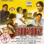 Jaya Prada Debut Marathi Film Aadhar (2000)