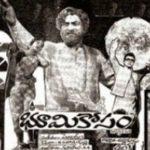 Jaya Prada Debut Telugu Film Bhoomi Kosam (1974)