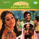Jaya Prada in Adavi Ramudu 1977