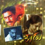 Kaadu Kannada Film 1973