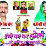 Kuldeep Singh Sengar Wife