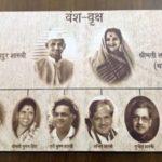 Lal Bahadur Shastri's Family