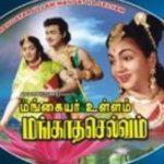 Mangaiyar Ullam Mangatha Selvam (1962, Tamil)