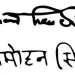 Manmohan Singh signature