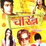 Parveen Babi Debut Film Poster