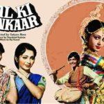 Payal Ki Jhankar Film Poster