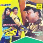 Police Mathu Daada