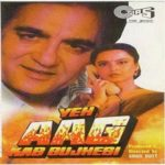 Sheeba Akashdeep's first Hindi film Yeh Aag Kab Bujhegi's poster