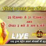 Shri Mridul Krishna Shastri- His TV Channel ''Adhyatma''