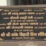 Tej Pratap Yadav temple controversy