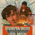 Tinnu Anand Directorial Debut Film Duniya Meri Jeb Mein
