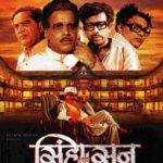 Usha's Debut Film Sinhasan