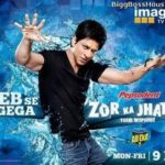 Zor Ka Jhatka- Total Wipeout